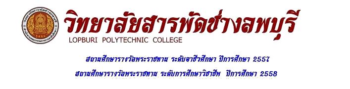 วิทยาลัยสารพัดช่างลพบุรี